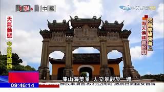 Publication Date: 2018-04-15 | Video Title: 2018.04.15開放新中國/募資29億!普陀山擬 IPO