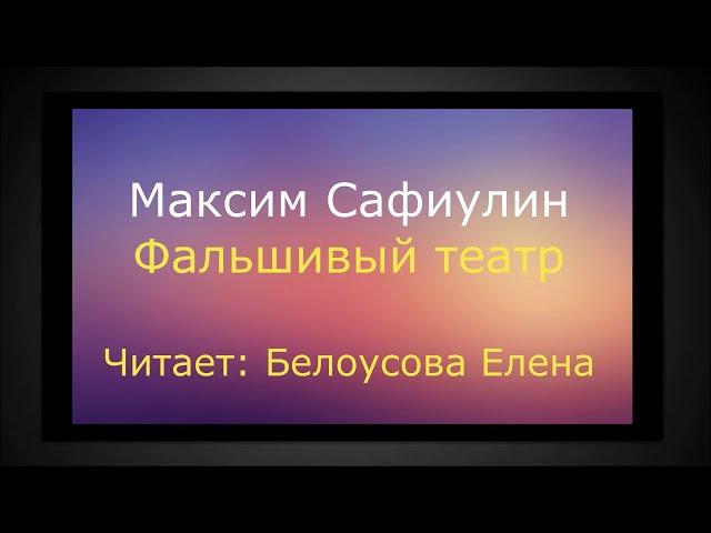 Изображение предпросмотра прочтения – ЕленаБелоусова читает произведение «Фальшивый театр» М.С.Сафиулина