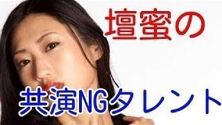 壇蜜しゃべくり LIST ・壇蜜しゃべくり007 ・しゃべくり007壇蜜 ・【し...