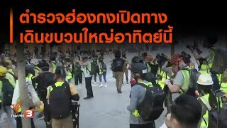 ตำรวจฮ่องกงเปิดทางเดินขบวนใหญ่อาทิตย์นี้ : ที่นี่ Thai PBS (6 ธ.ค. 62)