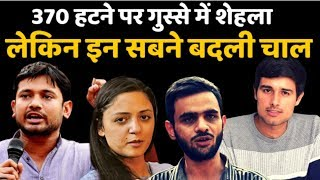 Article 370 And 35A Revoked: What Said Shehla Rashid, Khanhaiya Kumar, Dhruv Rathee and Jignesh ?