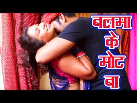 बलमुआ के मोट बा - Balamuwa Ke Mot Ba - Bhojpuri Hit Song 2018