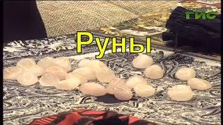 видео Значение руны Ансуз в отношениях, любви и удаче