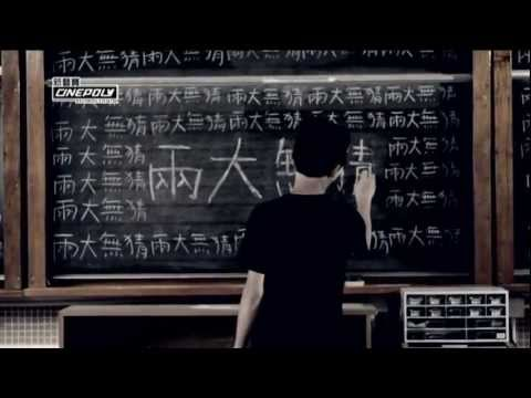 Mr. - 《兩大無猜》 MV