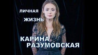 Карина Разумовская - подробности личной жизни, муж, дети, . Актриса сериала Мажор 3 сезон.