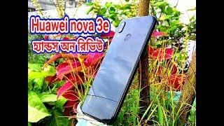 Huawei nova 3e hands on review  (p20 lite) || কোথায় কি আছে || BD TWIST