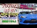 トヨタ 86 GT ブライトブルー 実車見てきたよ☆一部改良でBRZにはない新色:ブライトブ…