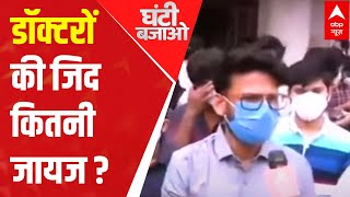 Doctors' strike legitimate or not?   Ghanti Bajao