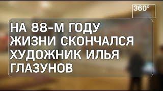 Скончался известный художник Илья Глазунов
