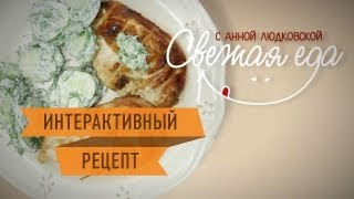 Свежая еда - Как быстро приготовить сочные грудки-гриль с легким салатом