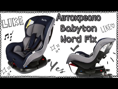 Автокресло Babyton Nord Fix | ОБЗОР | МОИ ВПЕЧАТЛЕНИЯ | Taisia S