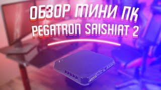 pegatron Saishiat 2 / Мини ПК / Обзор / Тест / Разборка и Чистка
