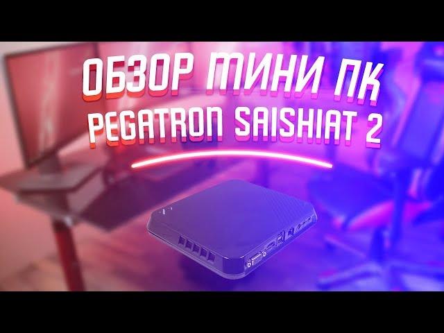 ▶️ Pegatron Saishiat 2 / Мини ПК / Обзор / Тест / Разборка и Чистка