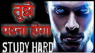 Hard Study Motivational Video मुझे पढना है BEST Motivational Speech