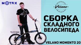 Складной велосипед Velano Momento 20 - Сборка и обзор