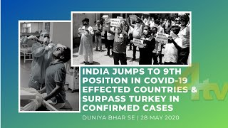 Duniya Bhar Se | 28 May 2020 | India jumps to 9th position in COVID-19 effected countries