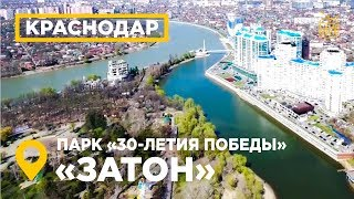 "#ВеснаHD 2017 Краснодар парк 30 лет победы ""Затон"" аэросъемка вид сверху #MW_I"