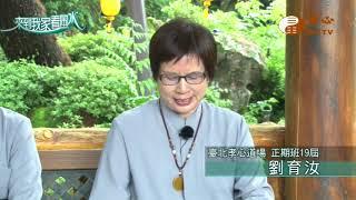 元評法師-劉育汝【來到我家看風水2】| WXTV唯心電視台