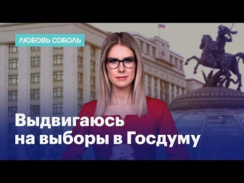 Любовь Соболь объявила о выдвижении в Госдуму