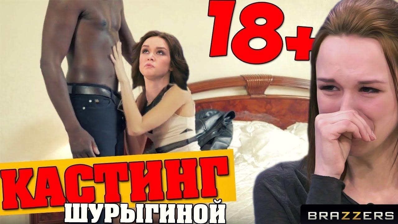 Порно Видео С Дианой Шурыгиной