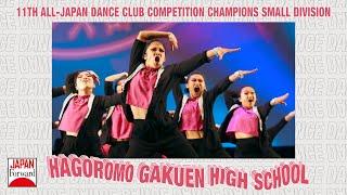 Hagoromo Gakuen High School 11th All-Japan Dance Club Champions Small Division | JAPAN Forward