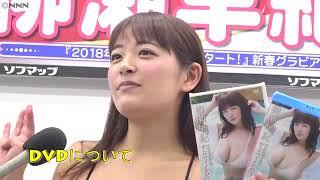 グラビアアイドルの柳瀬早紀が9日、東京・千代田区で行われた 「柳瀬早...