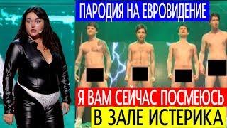 Эта пародия на Евровидение порвала все танцполы