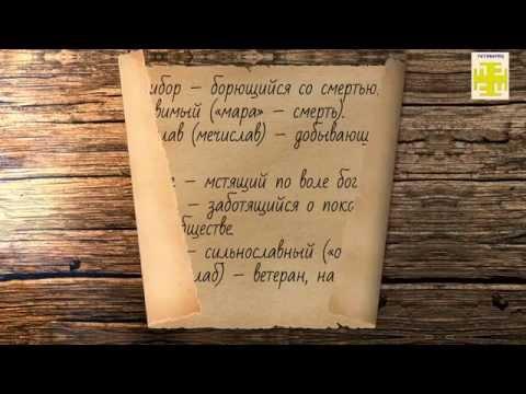 НПО РУСЬ Запрещённые руские ведические имена