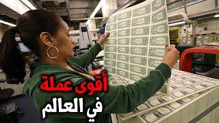 كيف سيطر الدولار على العالم ؟