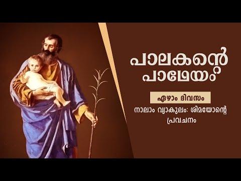 Palakante Padheyam | Day 07 | 33 Days Consecration to St. Joseph