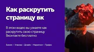Как раскрутить страницу Вконтакте?! Как раскрутить группу (паблик) Вконтакте?! snebes.ru(Забирай 10 закрытых видео уроков по запуску и масштабированию своего бизнеса - http://goo.gl/Yp5TVr В этом видео..., 2016-05-11T19:51:50.000Z)