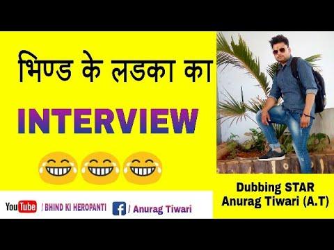 भिण्ड के लडका का Funny Interview 😂😂