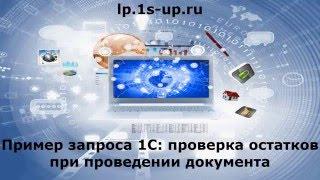 Миниурок: запрос по остаткам(, 2016-02-29T11:12:09.000Z)