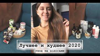 ЛУЧШЕЕ И ХУДШЕЕ 2020 уход за волосами шампуни бальзамы маски несмывашки