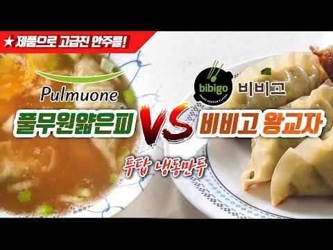 비비고 왕교자  vs 풀무원 얇은피 꽉찬속 만두 비교리뷰!