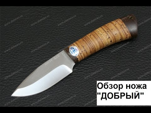 """Видео обзор: нож """"Добрый"""" от  АиР"""