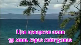 Download Video E020 Erdenebat,Burneebayar Ohin ur karaoke MP3 3GP MP4
