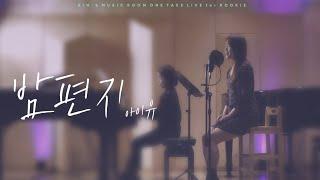 [킴스픽up] 밤편지_아이유 cover by Ye In Kim