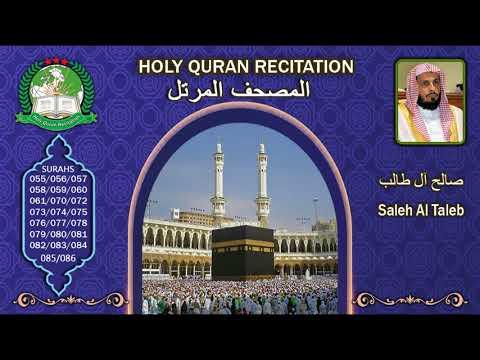 Holy Quran Recitation - Saleh Al Taleb 2/2 صالح آل طالب