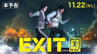 『EXIT』本予告