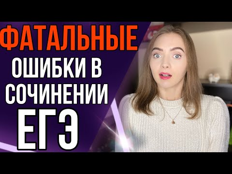 ФАТАЛЬНЫЕ ОШИБКИ В СОЧИНЕНИИ ЕГЭ по русскому языку [IrishU]
