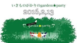2016年2月13日 いきものがかりのgarden☆party 吉岡聖恵 水野良樹 山下穂...