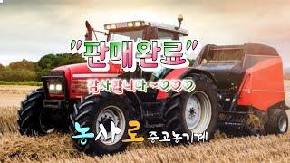 5월 13일, 농사로 중고농기계, 5310호,구보다…