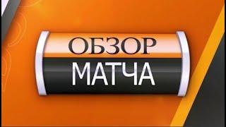 Обзор Матча Шахтер г.Свердловск 121 Лутугино г.Лутугино 26.08.19
