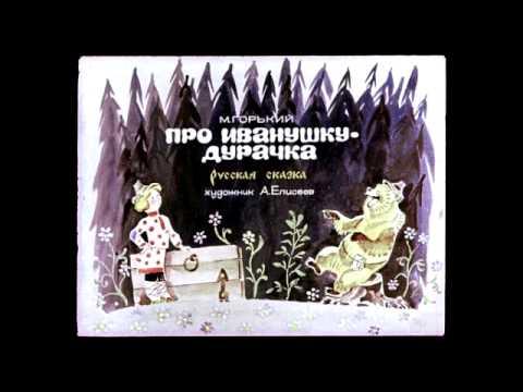 Аудио сказки - Иванушка дурачок (Русские народные сказки. Аудиокнига)