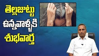 Get White Hair to Black Hair Easily || Rid of Grey Hair Problem Naturally || SumanTV
