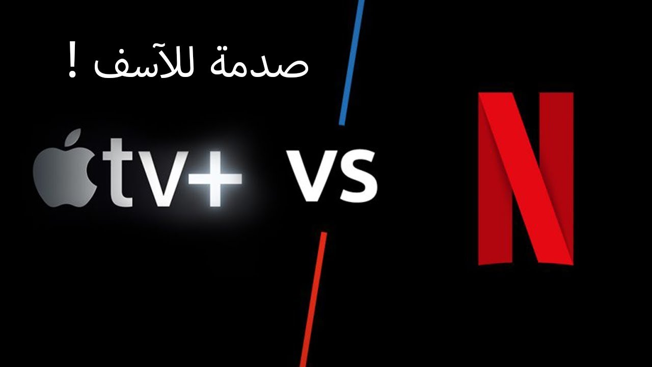 Photo of مقارنة النتفليكس مع خدمة ابل TV بلس – شركة ابل