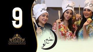 لجين عمران - مطبخ لو (الحلقة التاسعة - مندي دجاج/سلطة الحب) | رمضان ٢٠١٨