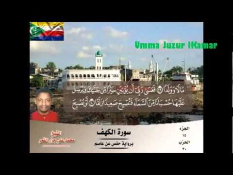 Surat Al-Qahf (Cheikh Mohammad  3Ali  Mnemoi)