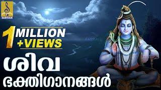 🔴 (LIVE) ശിവ ഭക്തിയിൽ ഹൃദയം അലിഞ്ഞു പോകുന്ന ഭക്തിസാന്ദ്രമായ ഗാനങ്ങൾ | Shiva Devotional songs